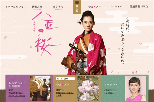 yaesakura0122main.jpg