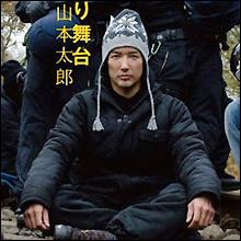 「反原発で売名か」と言われ続けた山本太郎、彼は何者なのか