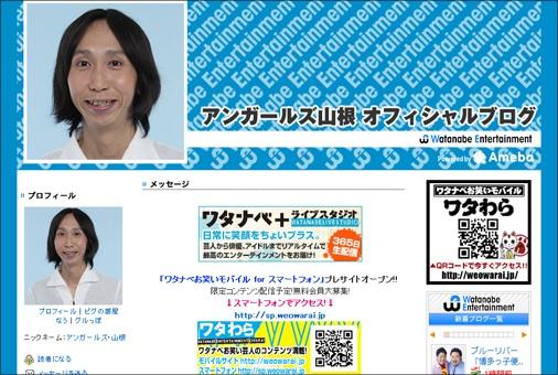 yamane1102.jpg