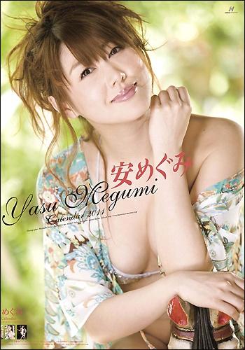 yasumegumi0307.jpg