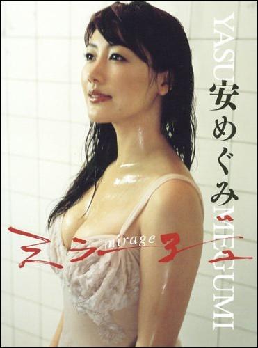 yasumegumi_mirage.jpg