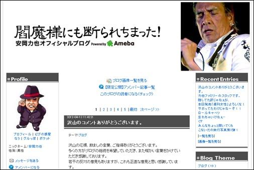 yasuokablog0413.jpg