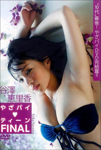 yazawa0401.jpg