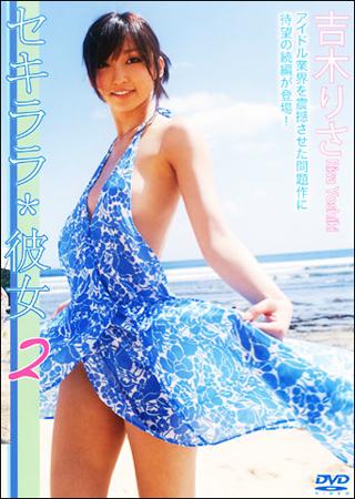 yoshikirisa_sekirara01.jpg