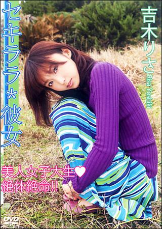 yoshikirisa_sekirara02.jpg