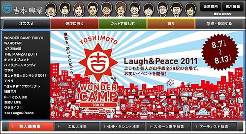 yoshimoto0801.jpg
