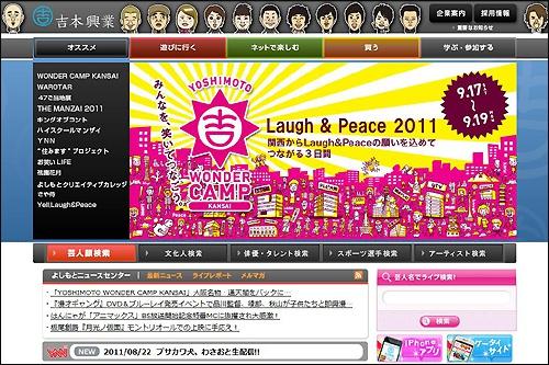 yoshimoto0824.jpg