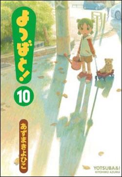 yotsubato.jpg