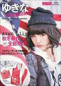 yukina0909main.jpg