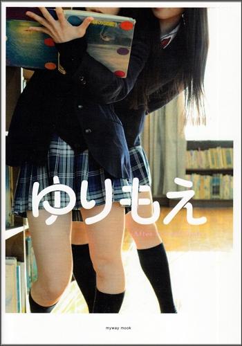 yurimoe1102.jpg