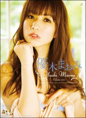yuukimaomi0619.jpg