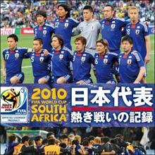 韓国撃破の日本代表・熱い男たちのスキャンダル事情と草食の実態!