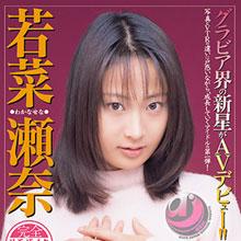 「一途な恋」それは、若菜瀬奈だけに与えられる背番号だと、思う